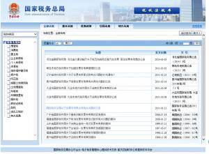 国家税务总局关于发票专用章式样有关问题的公告
